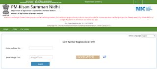मुख्यमंत्री किसान कल्याण योजना एमपी