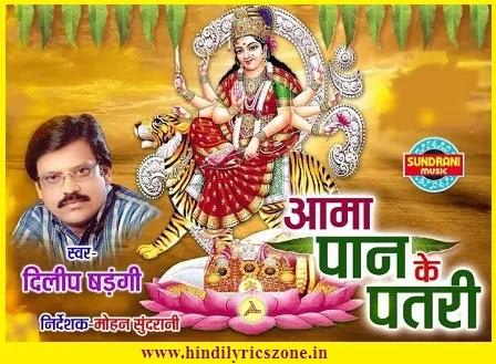 Aama Paan Ke Patri Lyrics,Jas Geet Aama Paan Ke Patri Lyrics In Hindi