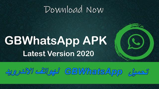تحميل GBWhatsapp لهواتف الأندرويد أخر إصدار