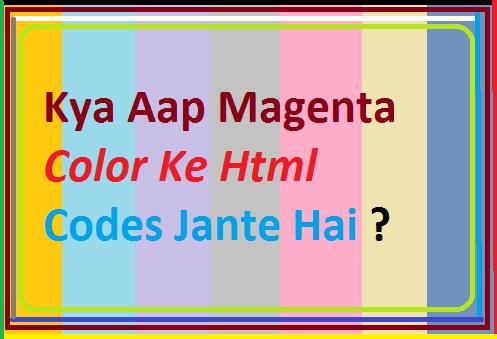 Kya-Aap-Magenta-Color-Ke-Html-Codes-Jante-Hai