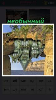 655 слов необычный дом сделан в скале кверху ногами 17 уровень