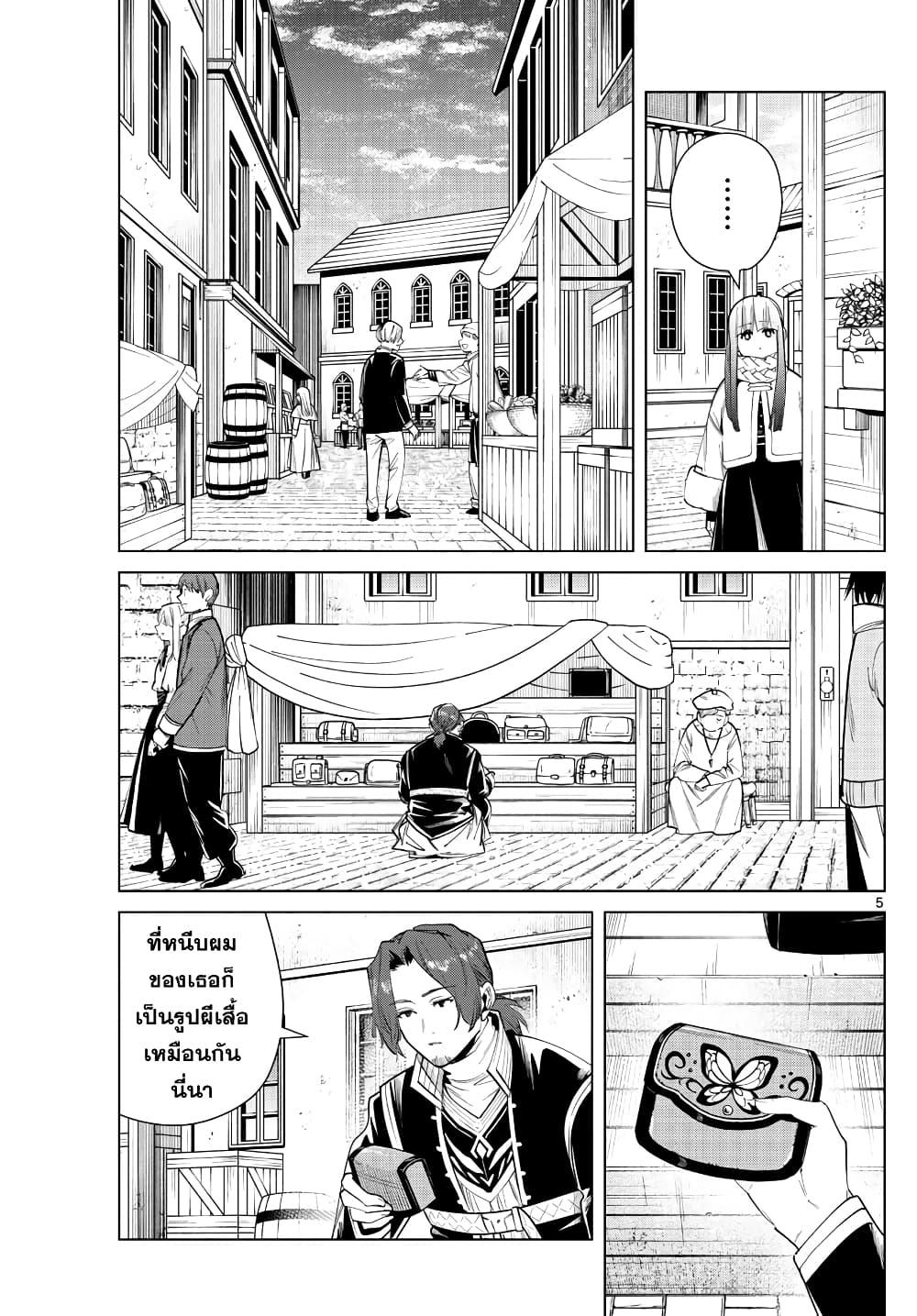 อ่านการ์ตูน Sousou no Frieren ตอนที่ 29 หน้าที่ 5