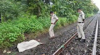 ट्रेन में कटने से 35 वर्षीय युवक की मौत,पुलिस मौके पर पहुंची