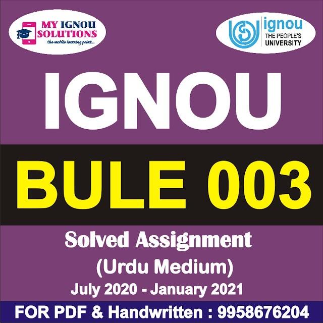 BULE 003 Solved Assignment 2020-21 in Urdu