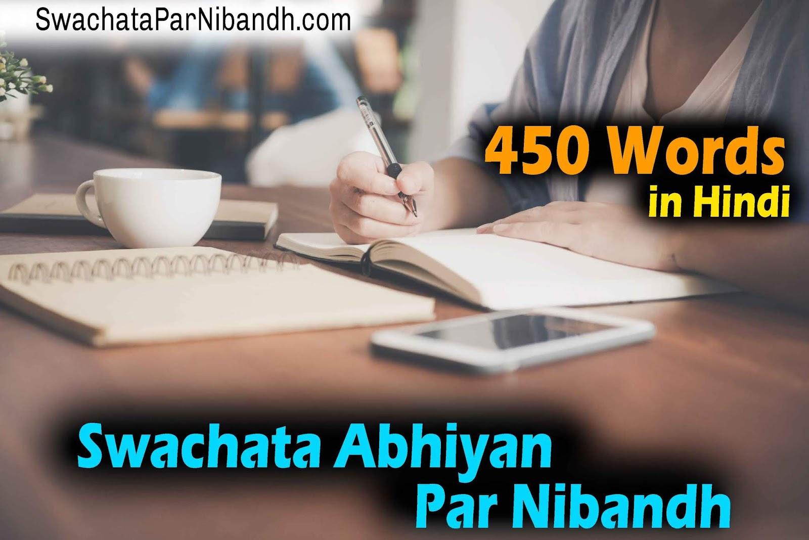 Swachata Abhiyan Par Nibandh, Swachata Abhiyan Par Nibandh Likhna Hai, Swachata Abhiyan Par Nibandh Short, Swachata Par Essay In Hindi, Swachata Par Nibandh, Swachata Par Nibandh Hindi Mein,