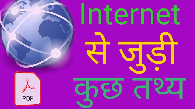 इंटरनेट के कुछ विशेषताए ,इंटरनेट के बारे में रोचक तथ्य