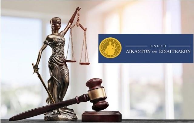 Δικαστές προς Κυβέρνηση: Καταργείστε την εισφορά αλληλεγγύης για δικαστικούς λειτουργούς και δημόσιο