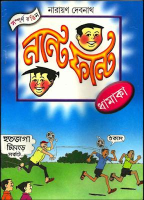 Nonte Fonte Dhamaka - Narayan Debnath (pdfbengalibooks.blogspot.com)