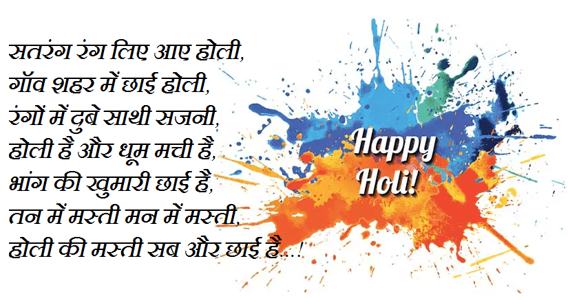 happy%2Bholi%2Bquotes min - Holi Shayari Images 2019 new
