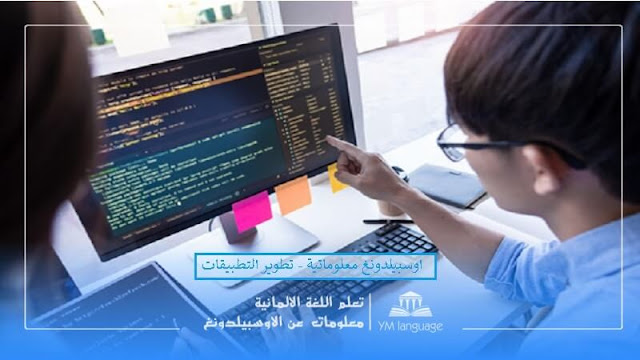 جميع المعلومات عن اوسبيلدونغ معلوماتية - تطوير التطبيقات Fachinformatiker/in der Fachrichtung Anwendungsentwicklung في المانيا باللغة العربية.