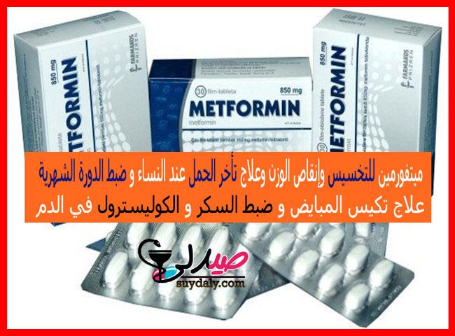 دواء ميتفورمين أقراص Metformin للتخسيس وإنقاص الوزن وعلاج تكيس المبايض وتحفيز علي الحمل وعلاج السكري من النوع الثاني دواعي وموانع الاستعمال والفوائد والأضرار والبدائل والسعر في 2020