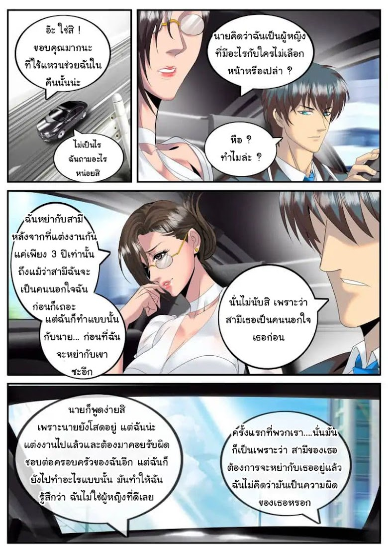 The Superb Captain in the City - หน้า 8