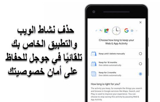 كيفية حذف نشاط الويب والتطبيق الخاص بك تلقائيًا في جوجل للحفاظ على أمان خصوصيتك