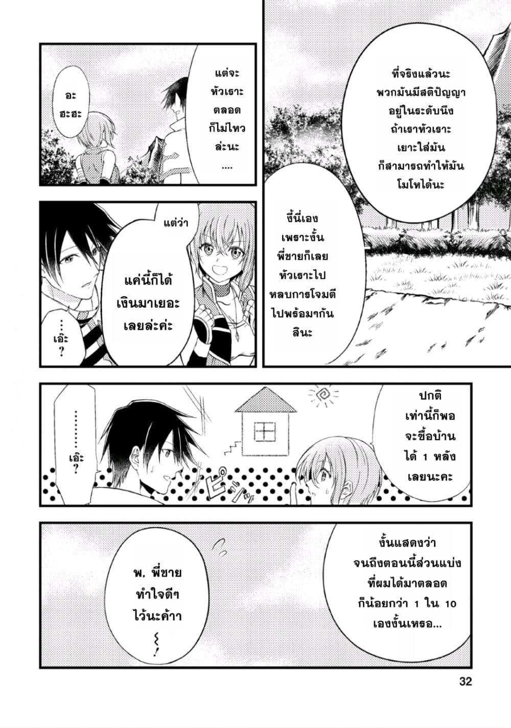 อ่านการ์ตูน Party kara Tsuihou Sareta Sono Chiyushi Jitsuha Saikyou Nitsuki ตอนที่ 1 หน้าที่ 30