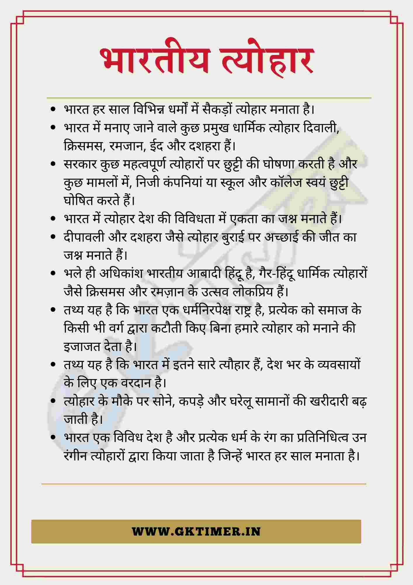भारतीय त्योहारों पर निबंध | Indian Festivals Essay in Hindi | 10 Lines on Indian Festivals in Hindi
