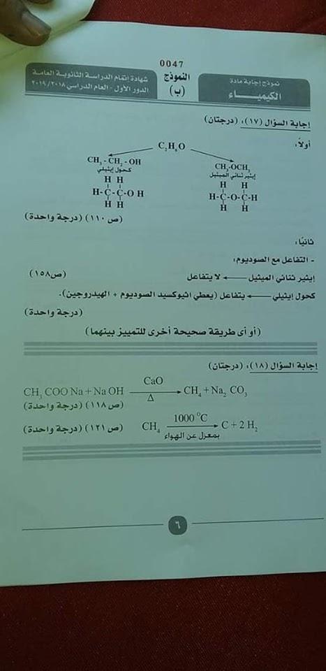 النموذج الرسمي لاجابة امتحان الكيمياء للثانوية العامة 2019  6
