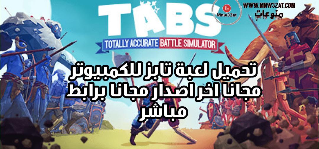 تحميل برنامج المنبه للكمبيوتر عربي مجانا 2019
