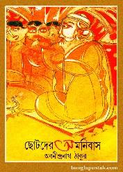 ছোটদের অমনিবাস- অবনীন্দ্রনাথ ঠাকুর পিডিএফ