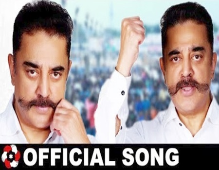 OFFICIAL : Kamal Singing Makkal Needhi Maiam Party Song | TN Politics