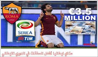 سكاي ايطاليا أفضل الصفقات في الدوري الايطالي