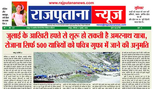 राजपूताना न्यूज़ ई पेपर 6 जुलाई 2020 राजस्थान डिजिटल एडिशन