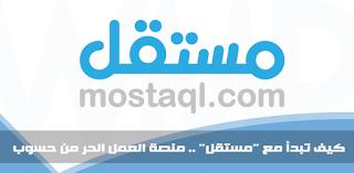 موقع عربي رائع لربح المال عن طريق التسويق