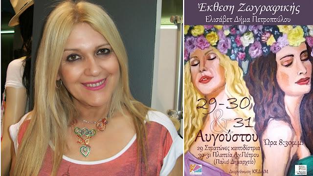 Τριήμερη υπαίθρια έκθεση ζωγραφικής στο Άργος της Ελισάβετ Δήμα Πετροπούλου