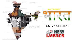 Bharat Ek Saath Hai By Sonu Sood - Lyrics