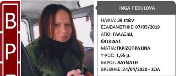 Εντοπίσθηκε ζωντανή μετά από 1 χρόνο στην Ερμιόνη Αργολίδας 39χρονη αγνοούμενη