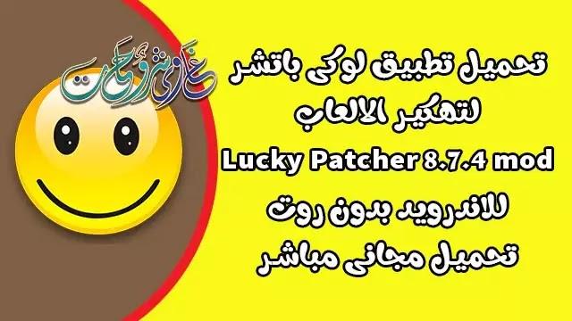 تحميل برنامج لوكى باتشر Lucky Patcher 8.7.4 mod الاصلى بدون روت للاندرويد مجاناً.