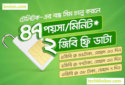 Teletalk-Bondho-SIM-Offer-2GB-Data-Free-Lifetime-47Paisa-Any-Local-Number-3GB-38Tk-1GB-45Tk-2GB-77Tk