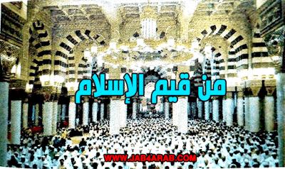 تحضير نص من قيم الإسلام (نص قرآني، الثالثة إعدادي)