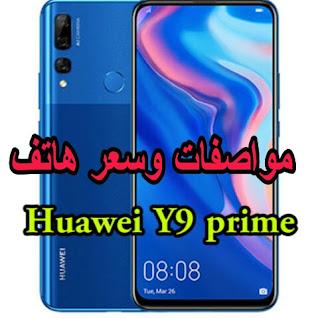 سعر ومواصفات هاتف Huawei Y9 Prime أهم مميزاته وعيوبه