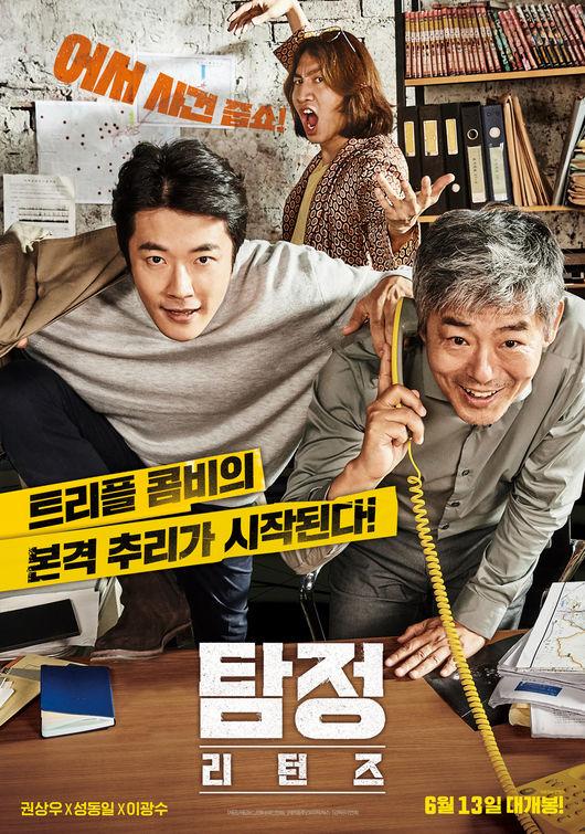 Sinopsis Film Korea: The Accidental Detective 2 / Tamjung 2 / 탐정: 더 비기닝 (2018)