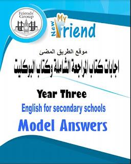 إجابات كتاب ماى فريند المراجعة النهائية للصف الثالث الثانوي 2020