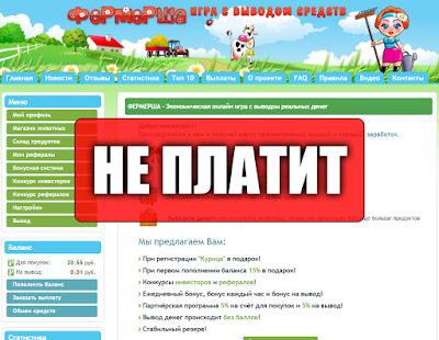 Скриншоты выплат с игры fermersha.su