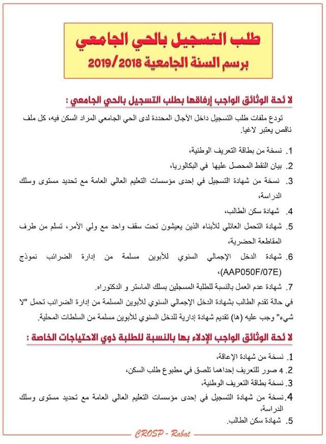 وثائق و طلب التسجيل للاستفادة من سكن بالحي الجامعي 2019-2018