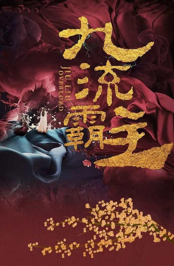 Jiu Liu Overlord poster