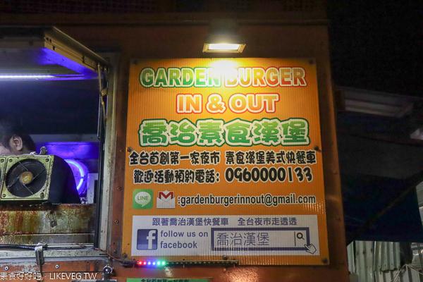 喬治素食漢堡帶領素食小夜市全台夜市巡迴,十大人氣街頭餐車