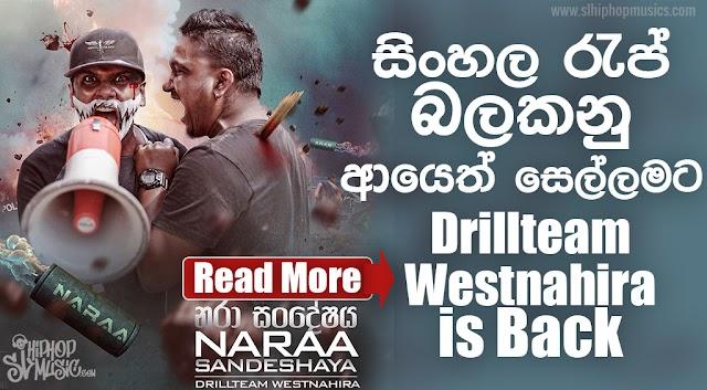 සිoහල රැප් බලකනු ආයෙත් සෙල්ලමට - Drill Team Westnahira Presents Naraa Sandeshaya (නරා සංදේෂය)