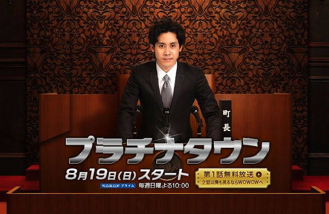 Download Dorama Jepang Platinum Town Batch Subtitle Indonesia