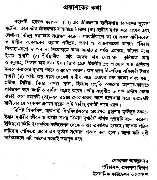 Niamul Quran Bangla Book