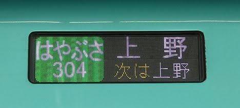 東北新幹線 はやぶさ304号 上野行き E5系(2019.5運行)