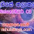 රාහු කාලය | ලග්න පලාපල 2019 | Rahu Kalaya 2019 |2019-10-03
