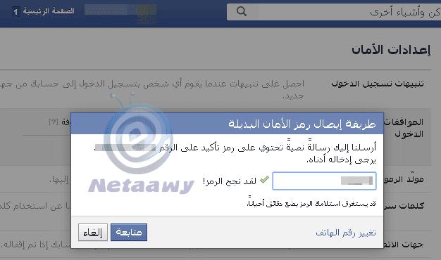 جهات-الاتصال-الموثوق-بها-على-فيسبوك
