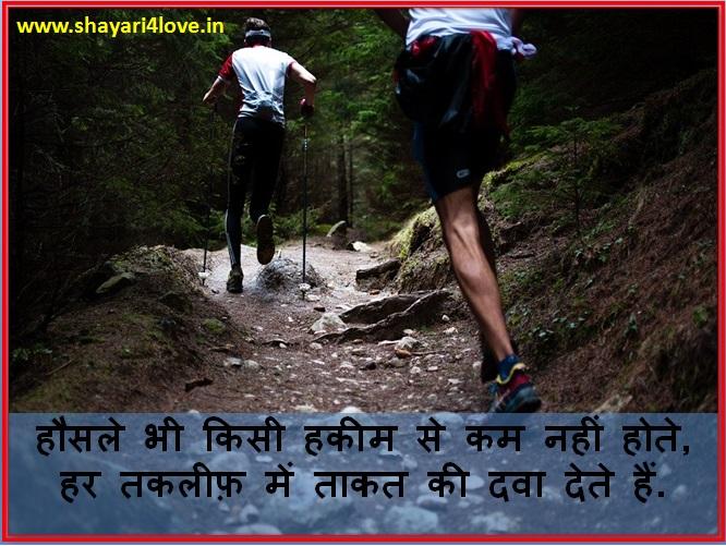 Motivational Shayari for students हौसले भी किसी हकीम से कम नहीं होते,  हर तकलीफ़ में ताकत की दवा देते हैं.