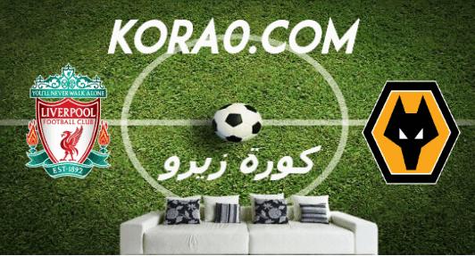 مشاهدة مباراة ليفربول وولفرهامبتون بث مباشر اليوم 23-1-2020 الدوري الإنجليزي