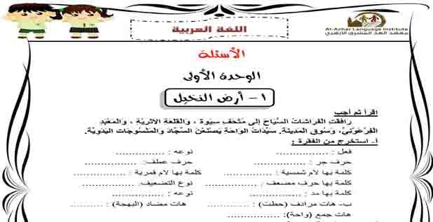مراجعة عربى للصف الثالث الابتدائى الترم الثانى 2020