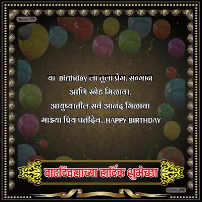 happy birthday wife poem in Marathi