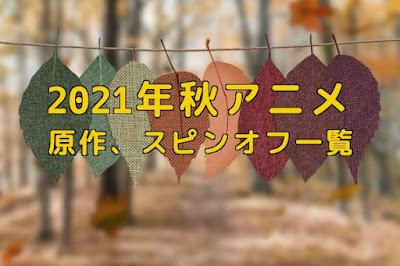 2021年 秋アニメの原作・スピンオフ作品集